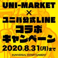 「UNI-MARKET×ユニバ公式LINEコラボキャンペーン」実施中!
