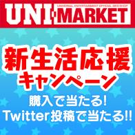 新生活応援キャンペーン開催中!
