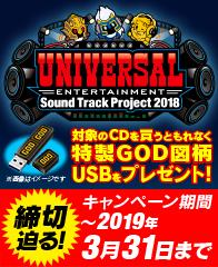 ユニバーサルサウンドトラックプロジェクト2018