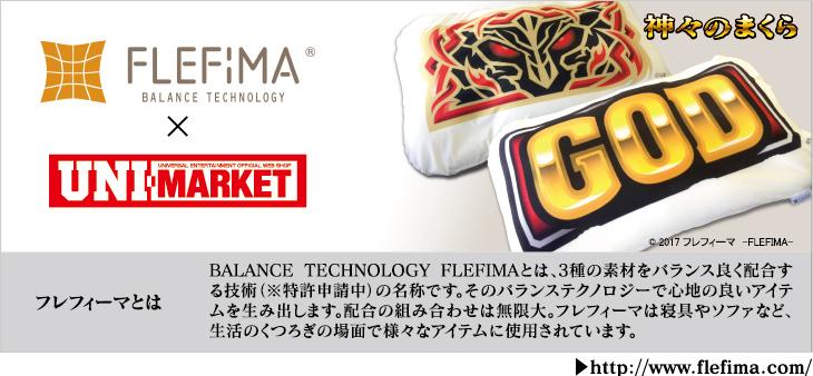 FLEFIMA×UNI-MARKET